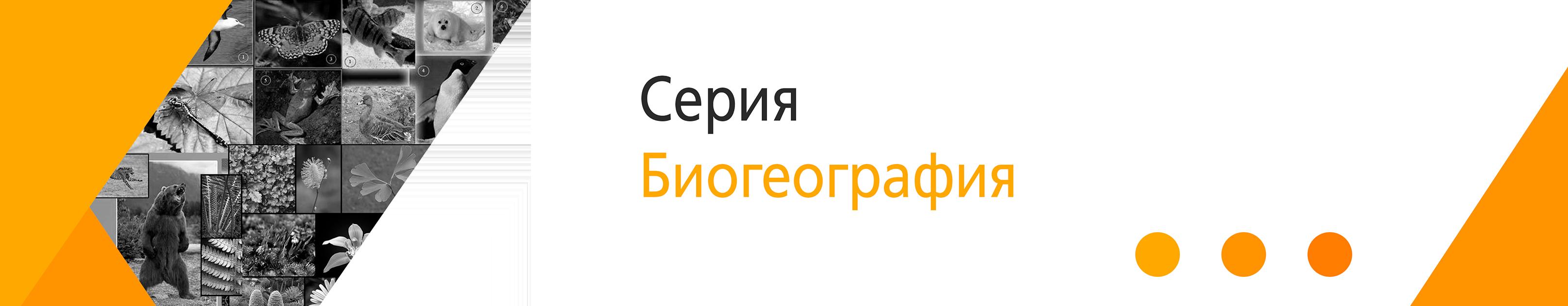 Серия Биогеография