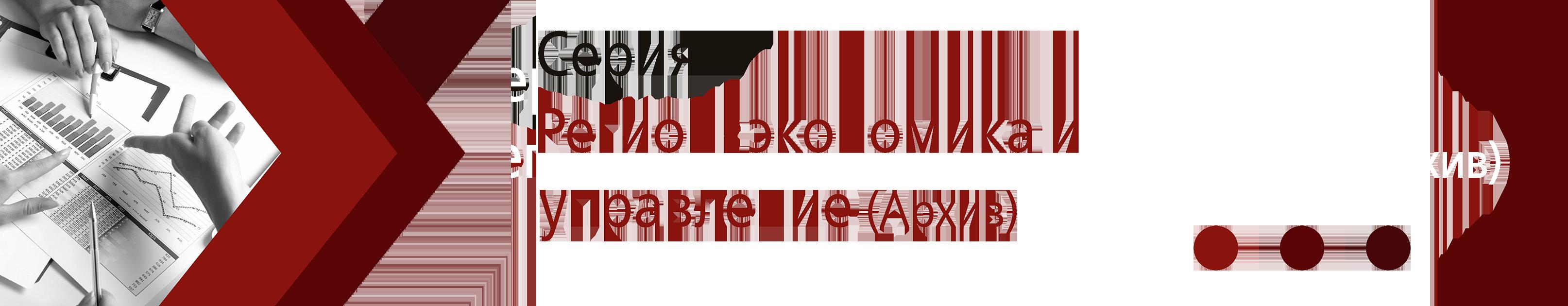 Серия Регион: экономика и управление