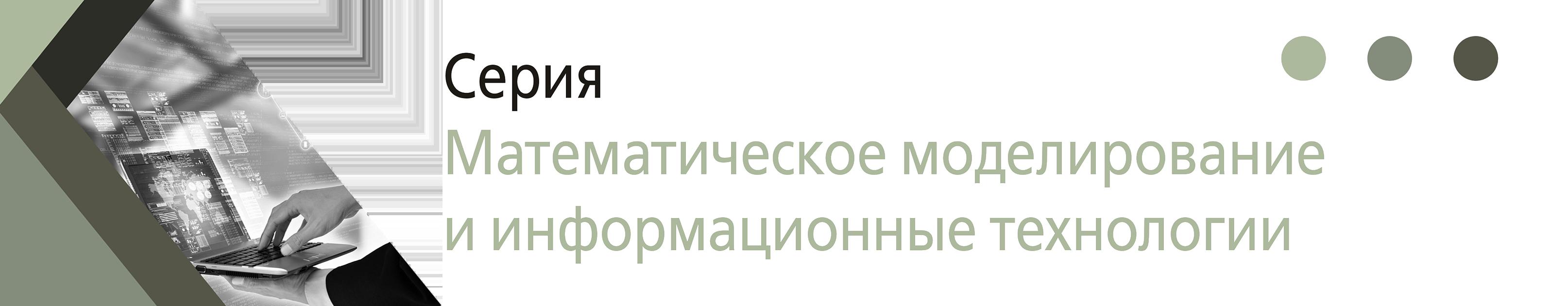 Серия Математическое моделирование и информационные технологии